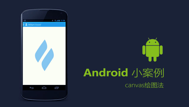 Android小案例 - 常用绘图方法
