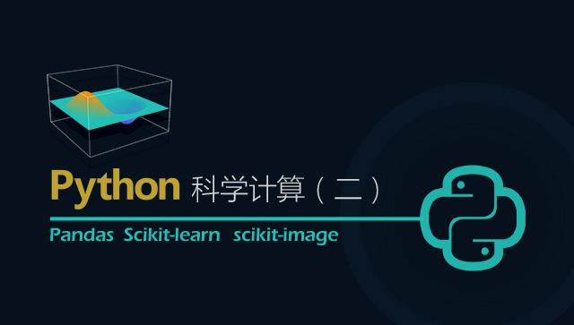 Python科学计算(二)