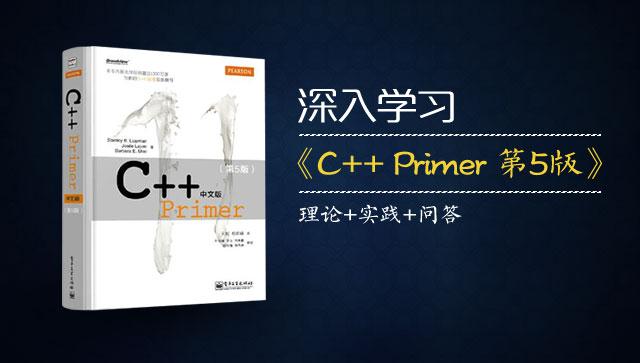 深入学习 《C++ Primer 第五版》