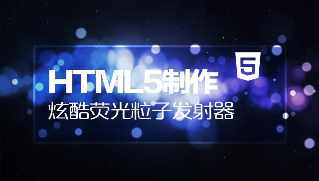HTML5 制作炫酷荧光粒子发射器