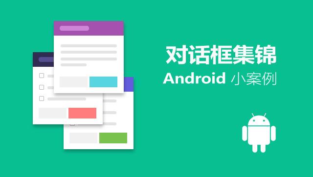 Android小案例 - 对话框集锦