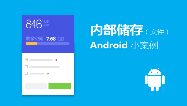 Android小案例 - 内部存储(文件)