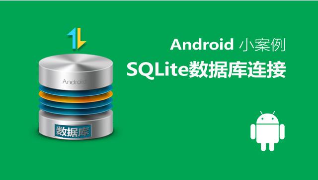 Android小案例 - SQLite数据库连接