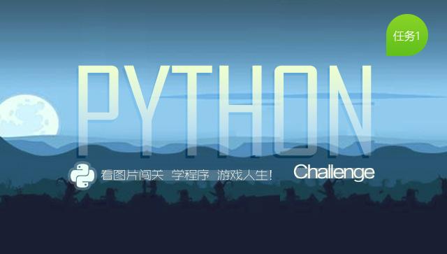 每天一个PythonChallenge《任务一》