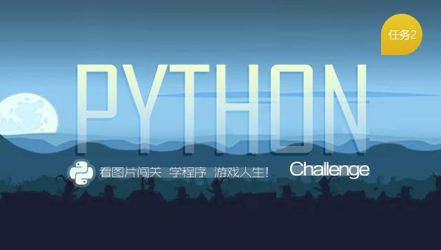 每天一个PythonChallenge《任务二》