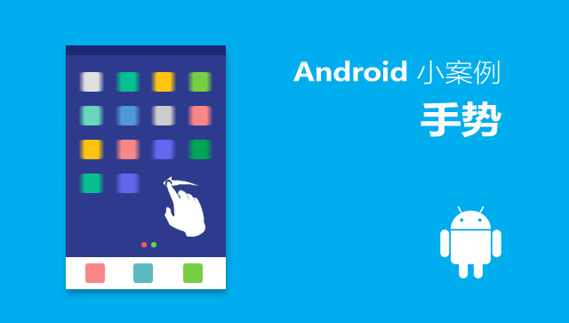 Android小案例 - 手势