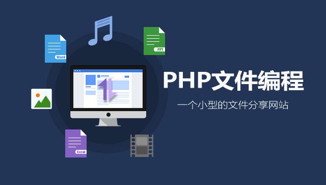 PHP文件编程