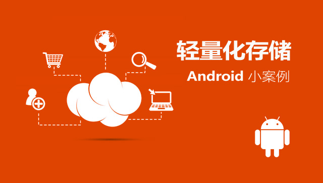 Android小案例 - 轻量化存储(Shared Preference)