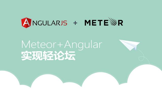 Meteor+Angular实现轻论坛
