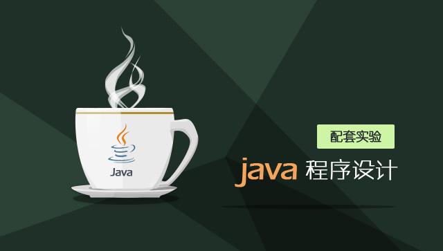 《Java 程序设计》-BESTI-IS