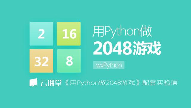 用Python做2048游戏