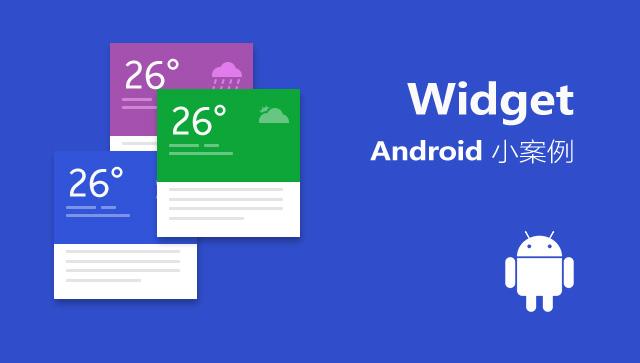 Android小案例 - 桌面小部件(Widget)