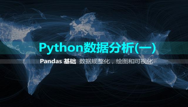 【已下线】Python 数据分析(一)