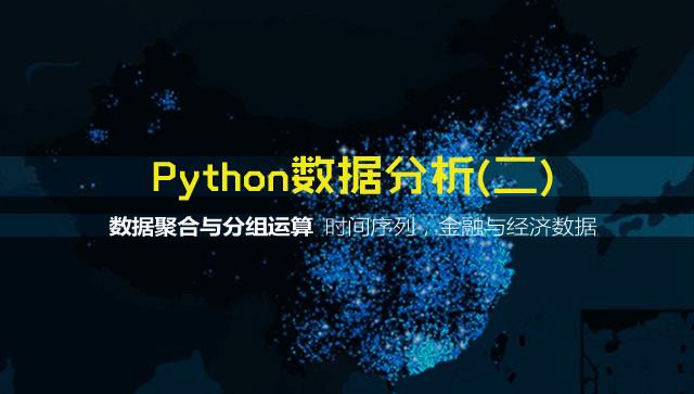 【已下线】Python 数据分析(二)
