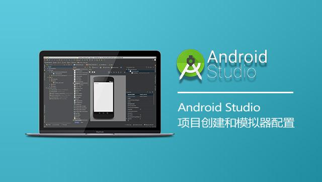 Android Studio项目创建和模拟器配置