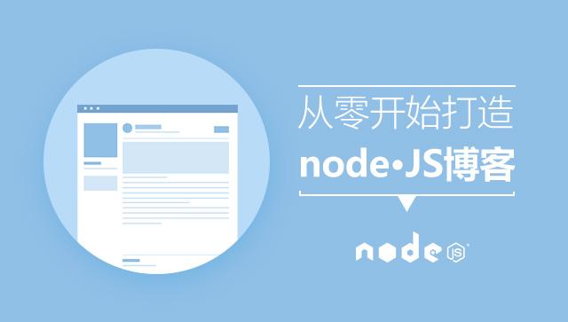 从零开始打造 Node.js 博客