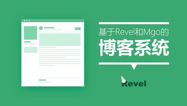 基于GO语言Revel框架和mgo的博客