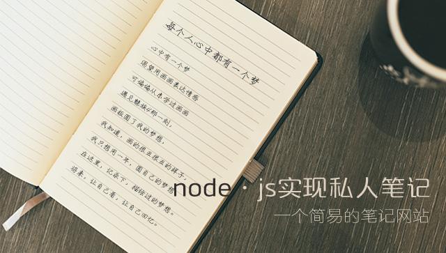 Node.js实现私人笔记