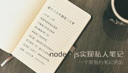 Node.js 实现私人笔记本