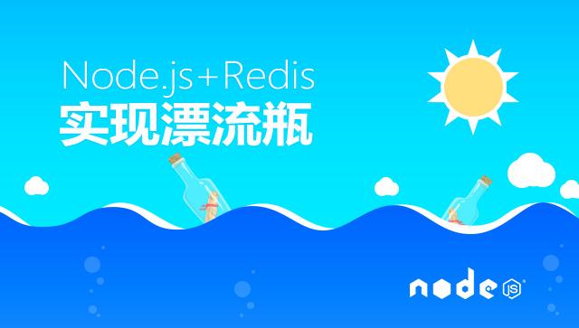 Node.js+Redis实现漂流瓶