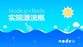 Node.js 和 Redis 实现漂流瓶