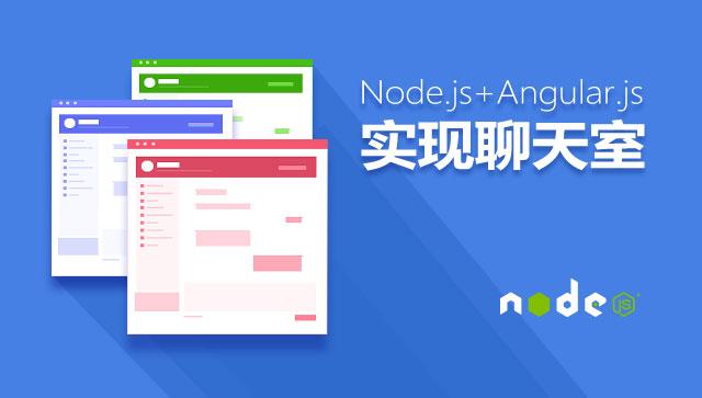 Node.js+Angular.js 实现简易聊天室
