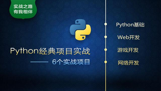 Python经典项目实战(体验课)