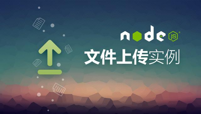 Node.js上传文件实例
