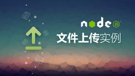 Node.js 实现上传文件功能