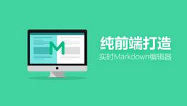 HTML 实现 Markdown 编辑器