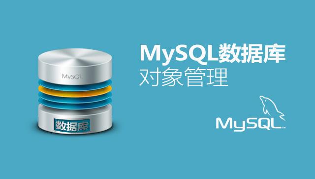 【已下线】MySQL数据库对象管理