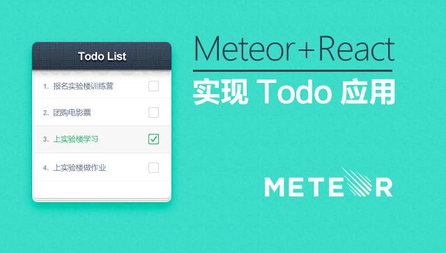 Meteor+React实现Todo应用