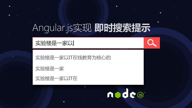 Angular.js实现即时搜索提示