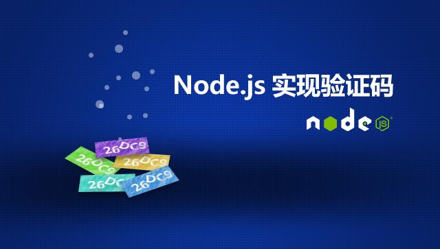 Node.js实现验证码