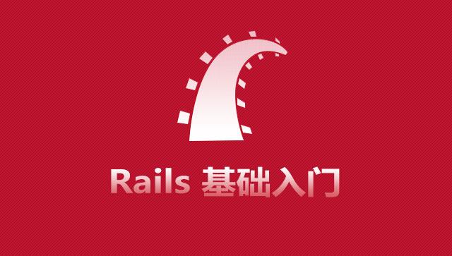 Rails基础入门