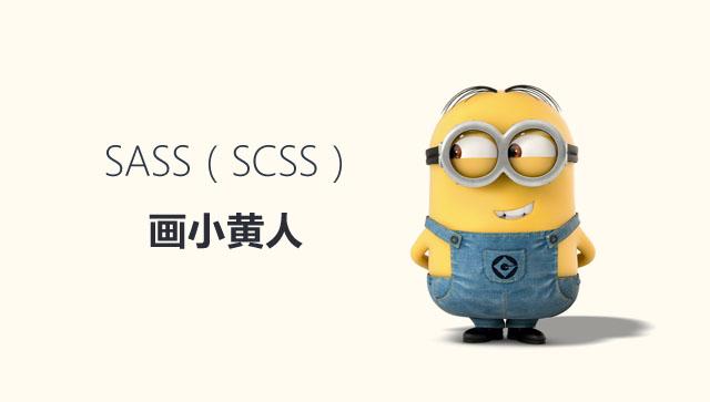SCSS(SASS)画小黄人