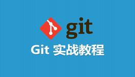 Git 实战教程