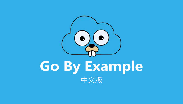Go by Example 中文版