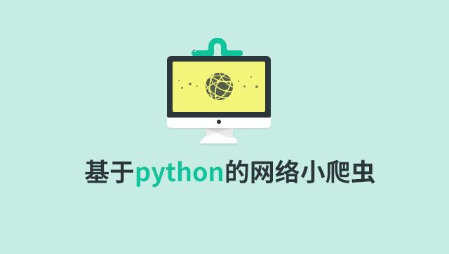 【已下线】基于python的网络小爬虫