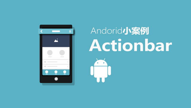 Android小案例 - ActionBar