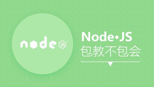 Node.js包教不包会
