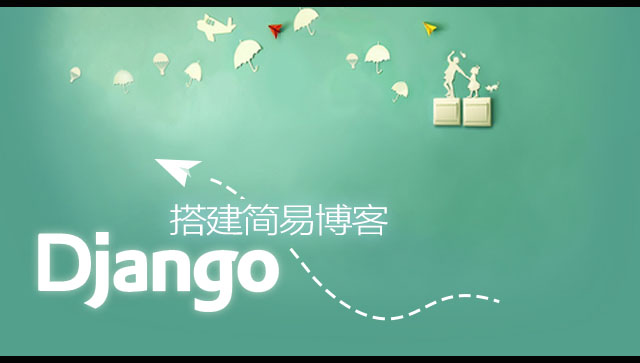 Django 搭建简易博客