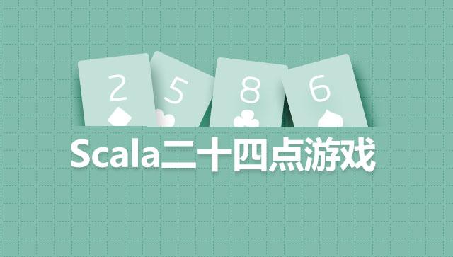 Scala 开发二十四点游戏