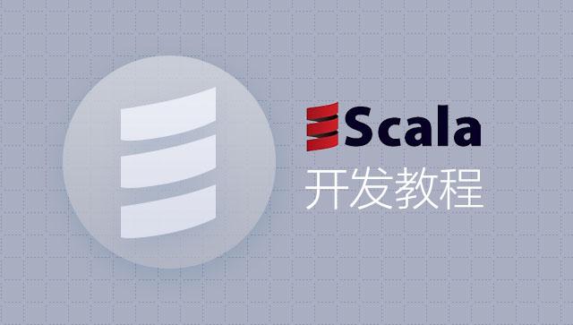 Scala开发教程