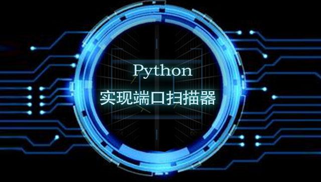 Python 实现端口扫描器