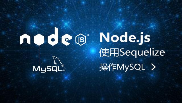 Node.js使用Sequelize操作MySQL