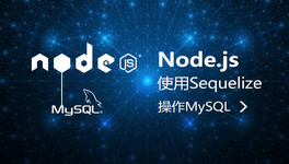 Node.js 使用 Sequelize 操作 MySQL