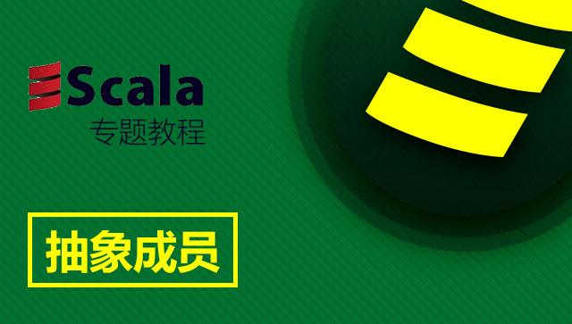 Scala 专题教程 - 抽象成员