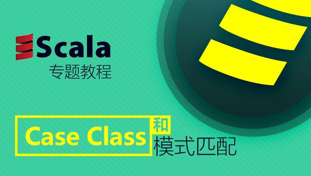 Scala 专题教程 - Case Class和模式匹配