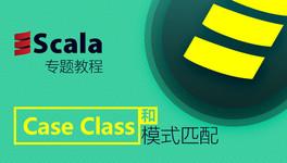 Scala 实战之案例类和模式匹配